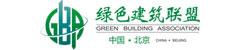 北京绿色建筑产业联盟