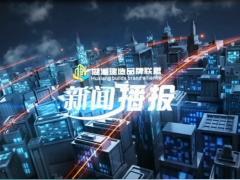 【住建一周】湖南对楼市进行区域联控
