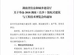 湖南省住房和城乡建设厅关于举办2018筑博会的通知