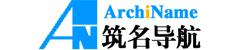 ArchiName筑名导航
