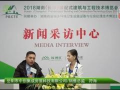 筑博会丨优秀企业展播 岳阳市中创集成房屋科技有限公司