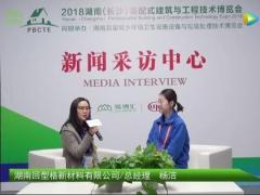 筑博会丨优秀企业展播 湖南回型格新材料有限公司