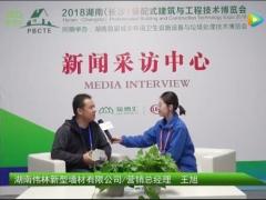筑博会丨优秀企业展播 湖南伟林新型墙材有限公司 (27播放)