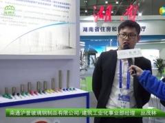 筑博会丨优秀企业展播 南通沪誉玻璃钢制品有限公司 (28播放)