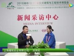 筑博会丨优秀企业展播 上海檀筑实业有限公司 (24播放)