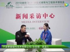 筑博会丨优秀企业展播 宁波赛鑫磁性技术有限公司 (47播放)