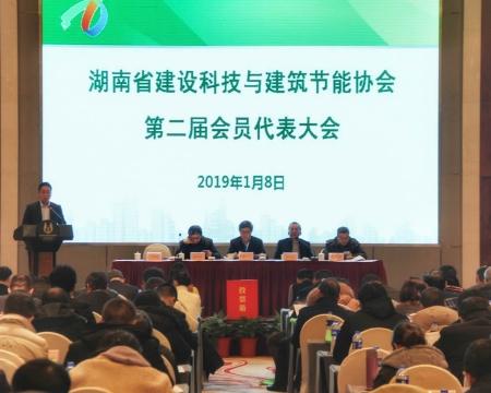 湖南省建设科技与建筑节能协会第二届会员代表大会隆重召开