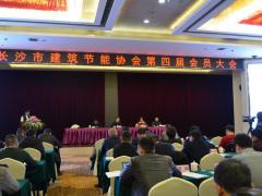 长沙市建筑节能协会第四届会员大会在长沙召开 (15播放)