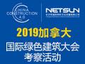 2019中国建造4.0技术交流加拿大考察团——加拿大国际绿色建筑大会暨装配式建筑与城市能源考察活动