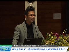 Jonathan Yau 亚洲城市2050:高质量建造与可持续城市国际学术会议