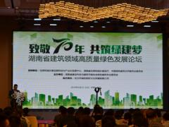 湖南省建筑领域高质量绿色发展论坛在长沙举行