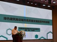梁浩 湖南省建筑领域高质量绿色发展论坛