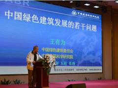 王有为 湖南省建筑领域高质量绿色发展论坛