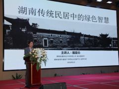 殷昆仑 湖南省建筑领域高质量绿色发展论坛