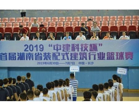 """2019""""中建科技杯""""首届湖南省装配式建筑行业篮球赛开幕"""