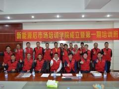 新能源后市场培训学院成立暨第一期培训班