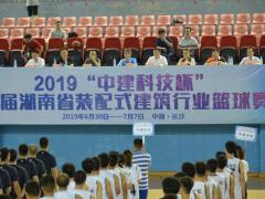 中建科技杯 首届湖南省装配式建筑行业篮球赛