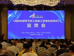 湖南省建筑节能工程施工质量验收规范 宣贯会