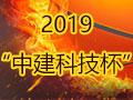 2019中建科技杯