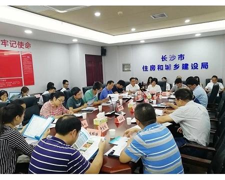 长沙市住房和城乡建设局召开2019筑博会长沙市住建系统筹备工作会议