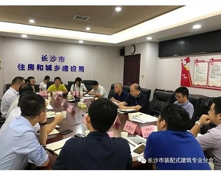 长沙市住房和城乡建设局组织召开装配式建筑技术交流会
